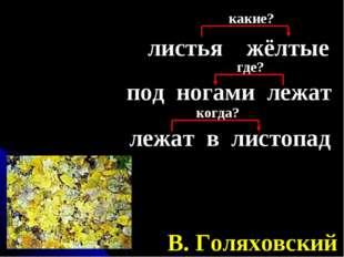 листья жёлтые В. Голяховский какие? под ногами лежат где? лежат в листопад ко