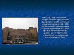 В 1928 году Корбюзье участвует в конкурсе на здание Наркомлегпрома (Дом Центр
