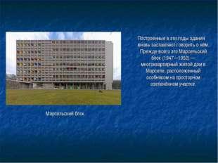 Марсельский блок Построенные в эти годы здания вновь заставляют говорить о нё