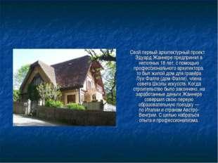 Свой первый архитектурный проект Эдуард Жаннере предпринял в неполных 18 лет