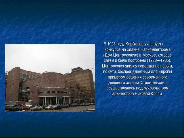 В 1928 году Корбюзье участвует в конкурсе на здание Наркомлегпрома (Дом Центр...