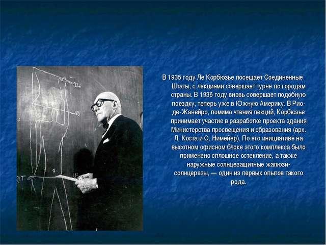 В 1935 году Ле Корбюзье посещает Соединенные Штаты, с лекциями совершает турн...