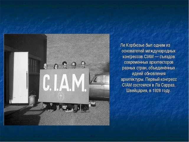 Ле Корбюзье был одним из основателей международных конгрессов CIAM — съездов...
