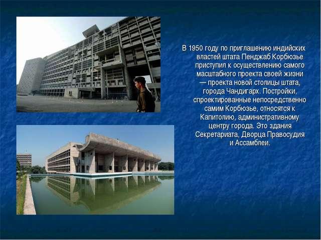 В 1950 году по приглашению индийских властей штата Пенджаб Корбюзье приступил...