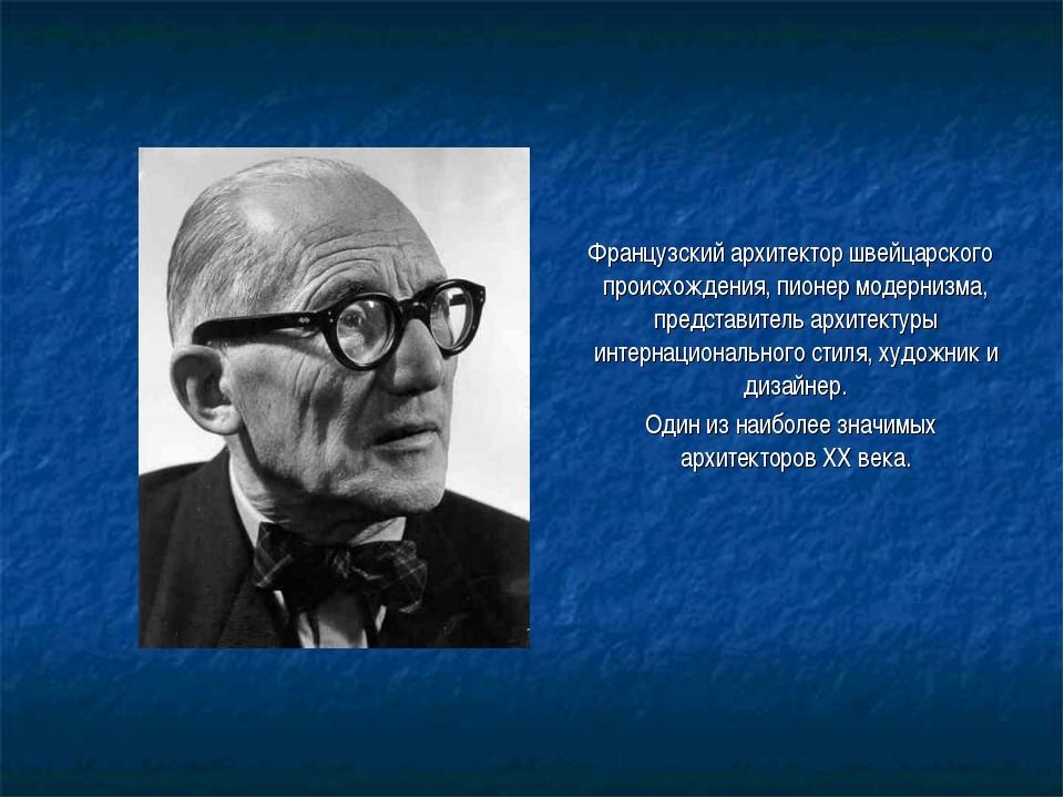 Французский архитектор швейцарского происхождения, пионер модернизма, предст...
