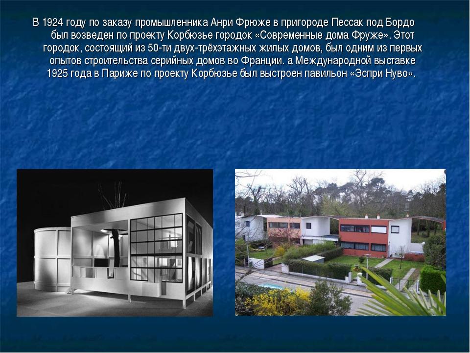 В 1924 году по заказу промышленника Анри Фрюже в пригороде Пессак под Бордо б...