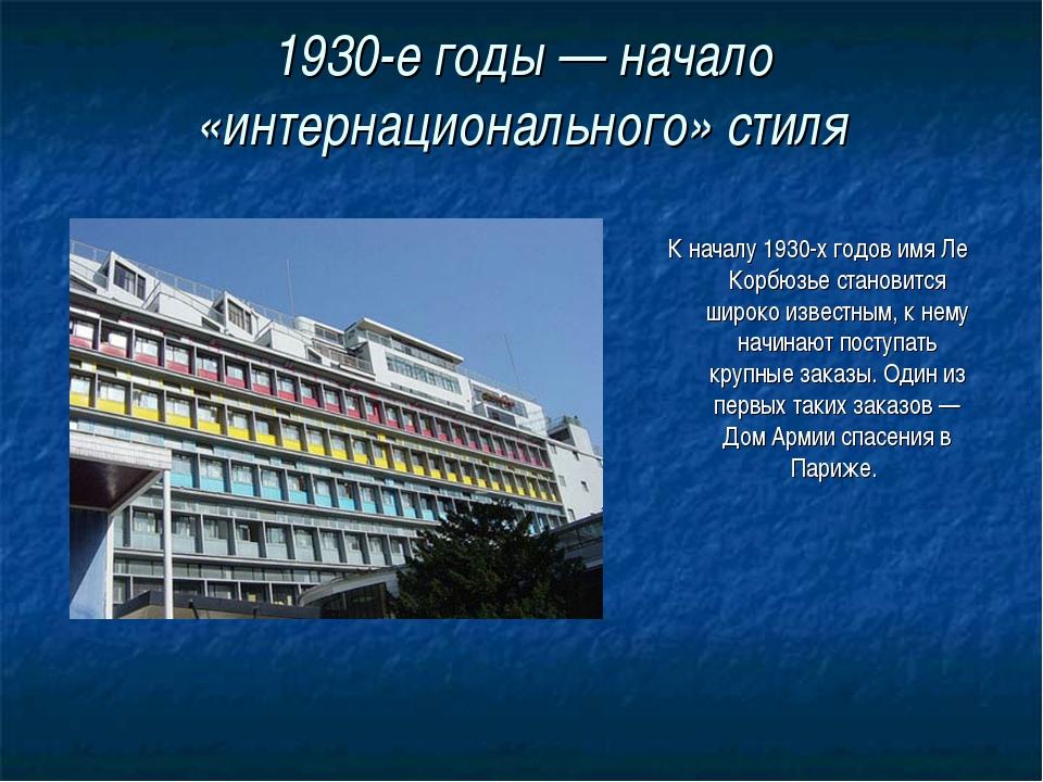 1930-е годы— начало «интернационального» стиля К началу 1930-х годов имя Ле...
