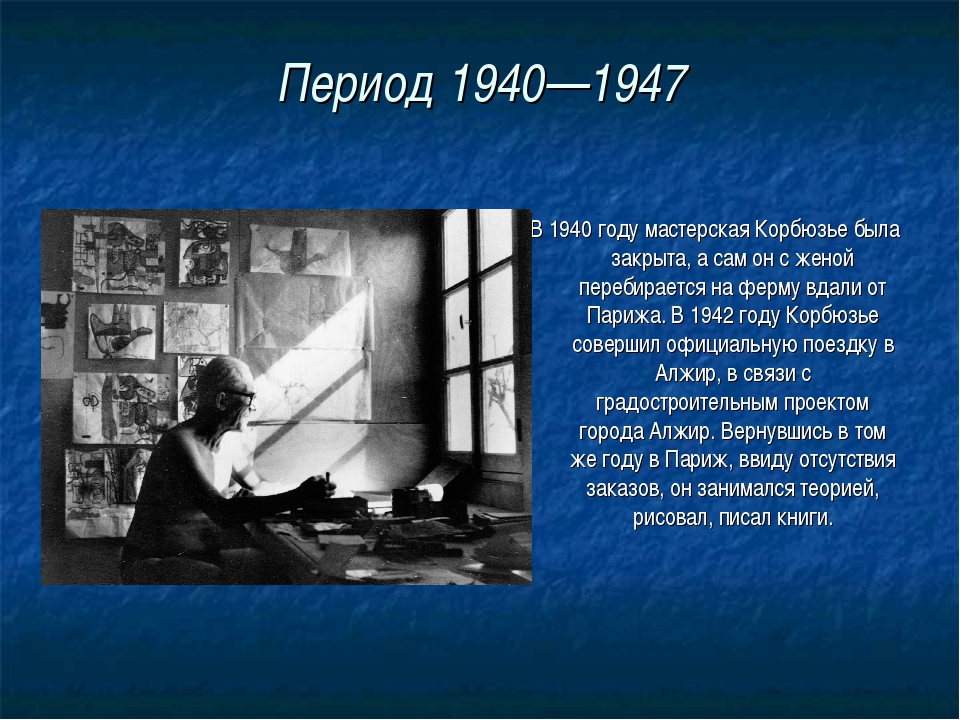 Период1940—1947 В 1940 году мастерская Корбюзье была закрыта, а сам он с жен...
