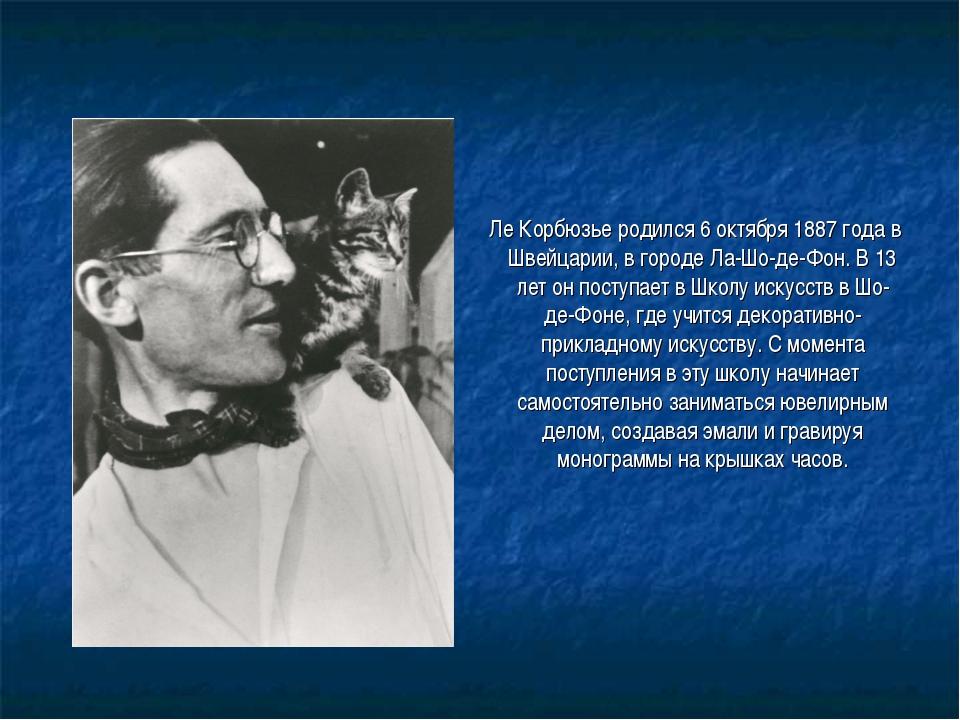 Ле Корбюзье родился 6 октября 1887 года в Швейцарии, в городе Ла-Шо-де-Фон....
