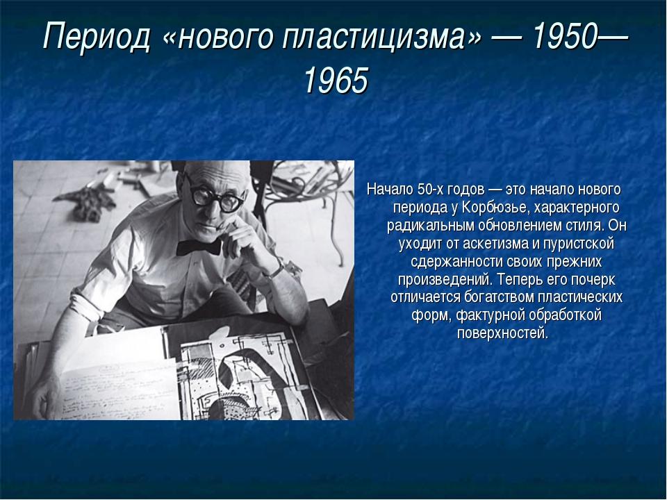 Период «нового пластицизма»— 1950—1965 Начало 50-х годов— это начало нового...