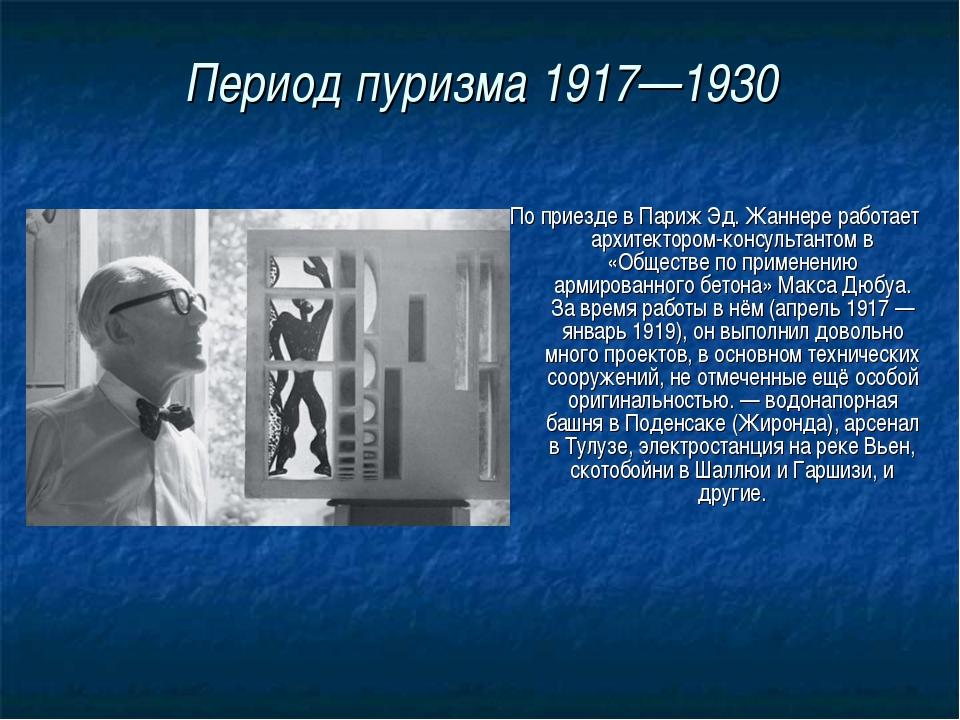 Период пуризма1917—1930 По приезде в Париж Эд. Жаннере работает архитектором...