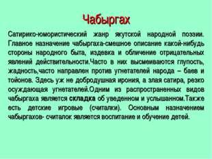 Чабыргах Сатирико-юмористический жанр якутской народной поэзии. Главное назна
