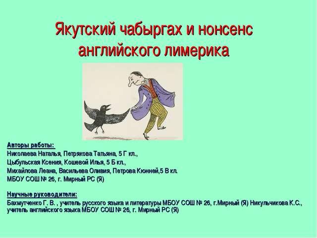 Якутский чабыргах и нонсенс английского лимерика Авторы работы: Николаева Нат...