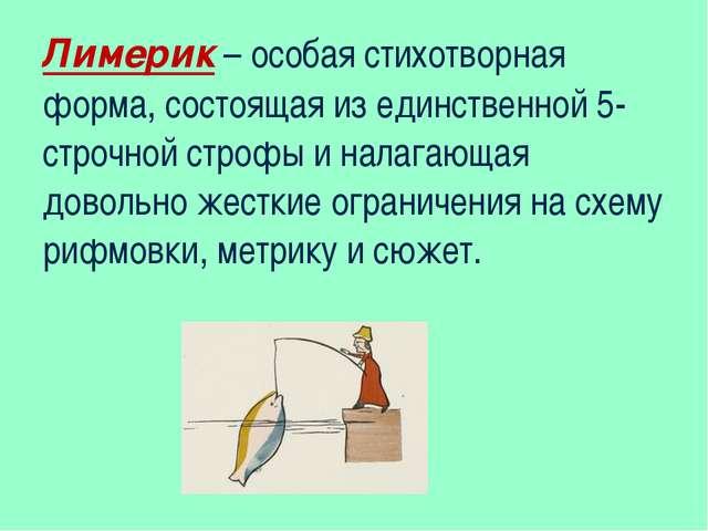 Лимерик – особая стихотворная форма, состоящая из единственной 5- строчной ст...