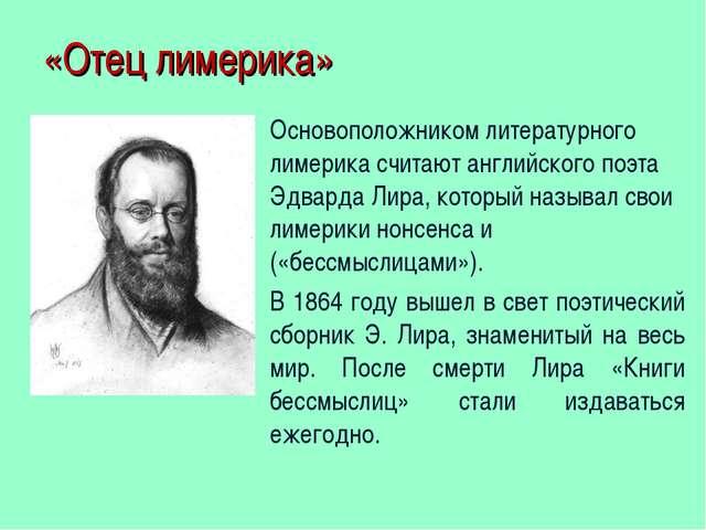 «Отец лимерика» Основоположником литературного лимерика считают английского п...