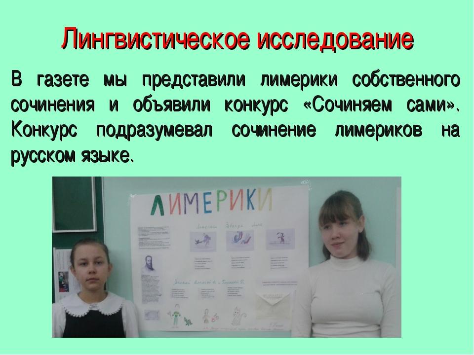 Лингвистическое исследование В газете мы представили лимерики собственного со...