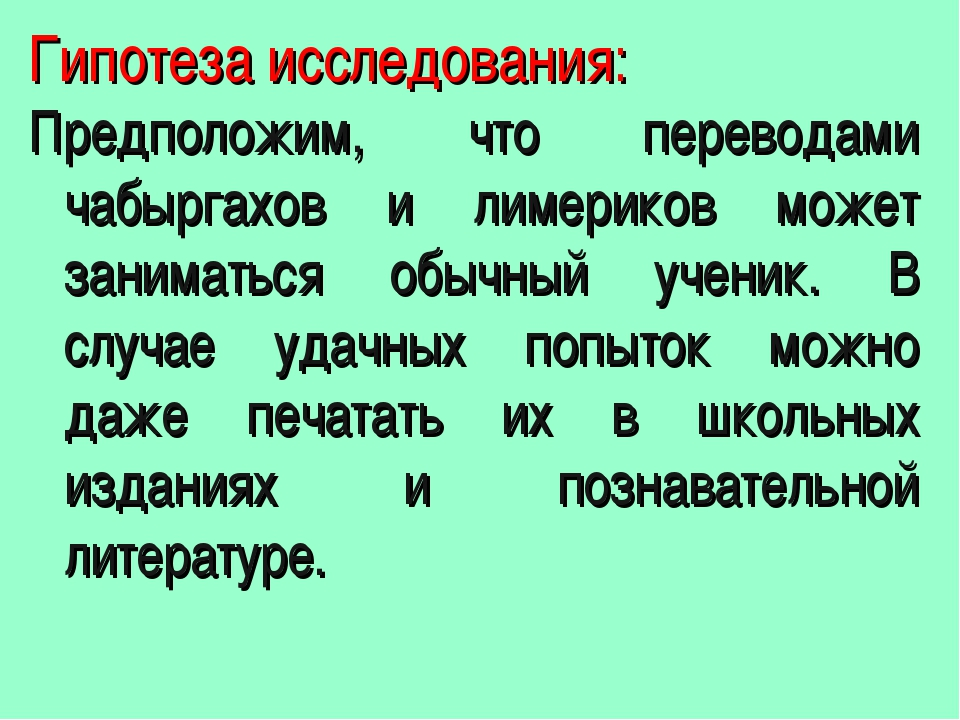 Гипотеза исследования: Предположим, что переводами чабыргахов и лимериков мож...