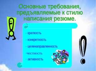 - краткость - конкретность - целенаправленность честность активность