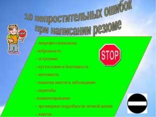 - непрофессионализм)  - небрежность ·