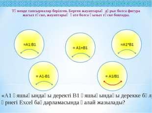 «А1 ұяшығындағы деректі В1 ұяшығындағы дерекке бөлу» өрнегі Exсel бағдарламас