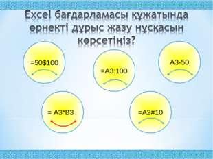 =50$100 A3-50 =A3:100 =A2#10 = A3*B3