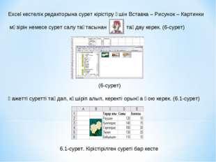 Excel кестелік редакторына сурет кірістіру үшін Вставка – Рисунок – Картинки