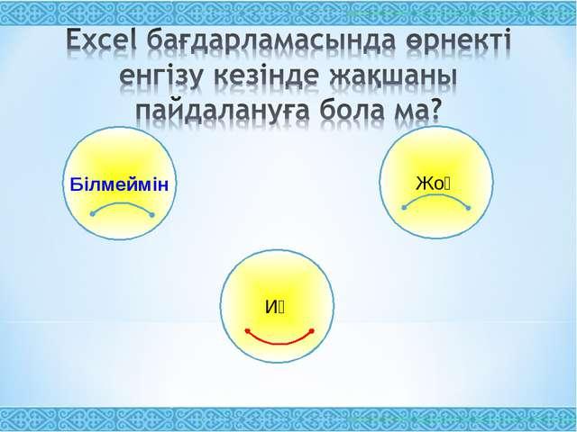 Жоқ Білмеймін Иә