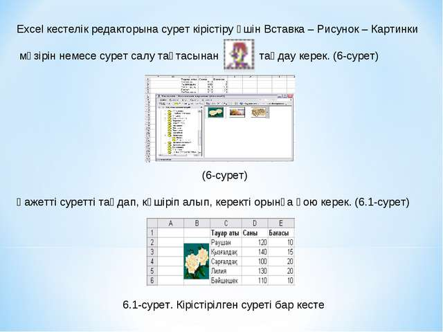 Excel кестелік редакторына сурет кірістіру үшін Вставка – Рисунок – Картинки...