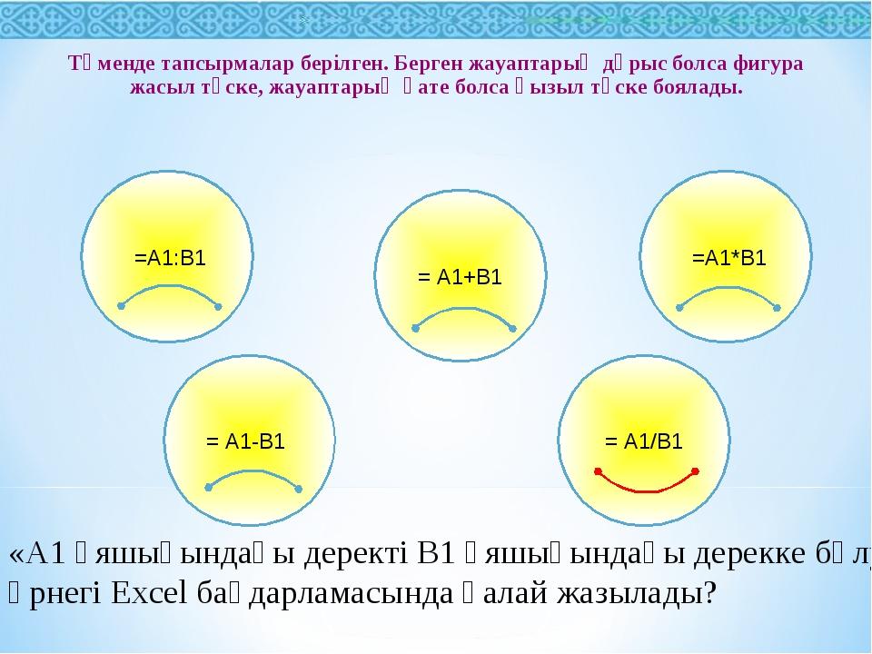 «А1 ұяшығындағы деректі В1 ұяшығындағы дерекке бөлу» өрнегі Exсel бағдарламас...