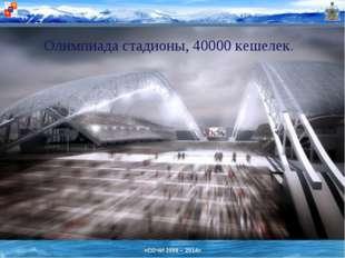 Олимпиада стадионы, 40000 кешелек. «СОЧИ 2006 – 2014»