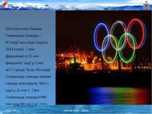 2014 нче елгы Кышкы Олимпиада уеннары – бөтендөнья спорт чарасы 2014 елның 7