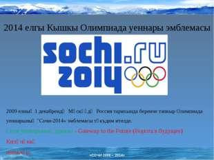 2014 елгы Кышкы Олимпиада уеннары эмблемасы 2009 елның 1 декабрендә Мәскәүдә