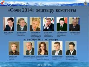 «Сочи 2014» оештыру комитеты «Сочи-2014»нең җитәкчеләре Жуков Александр Предс
