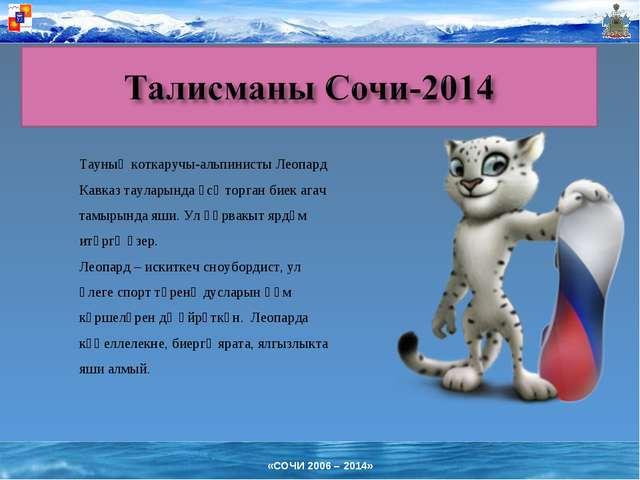 Тауның коткаручы-альпинисты Леопард Кавказ тауларында үсә торган биек агач та...