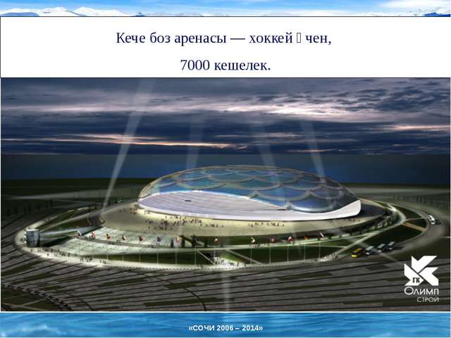 Кече боз аренасы— хоккей өчен, 7000 кешелек. «СОЧИ 2006 – 2014»