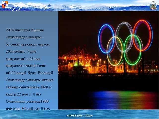 2014 нче елгы Кышкы Олимпиада уеннары – бөтендөнья спорт чарасы 2014 елның 7...