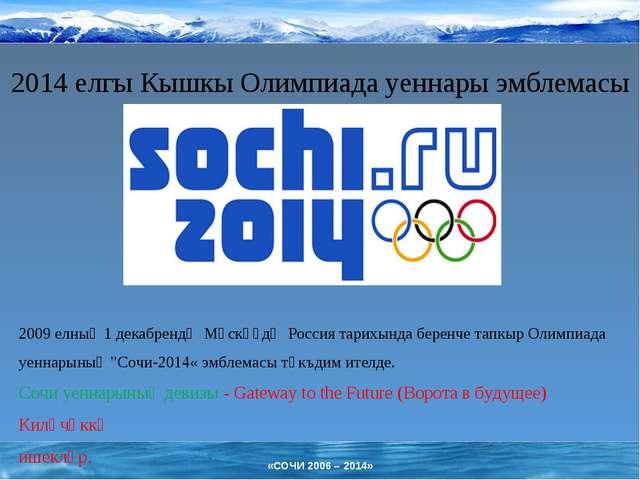 2014 елгы Кышкы Олимпиада уеннары эмблемасы 2009 елның 1 декабрендә Мәскәүдә...