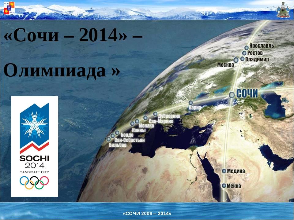 «Сочи – 2014» – Олимпиада » «СОЧИ 2006 – 2014»