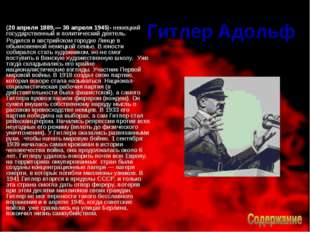 Гитлер Адольф (20 апреля 1889,— 30 апреля 1945)- немецкий государственный и