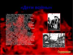 «Дети войны» - Весь советский народ встал на защиту своей Родины. Все взросл