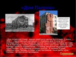 «Дом Палова» - Дом солдатской славы, здание-памятник в центре Волгограда. К