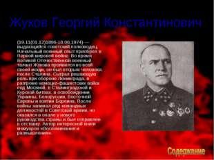 Жуков Георгий Константинович (19.11(01.12)1896-18.06.1974) — выдающийся сове