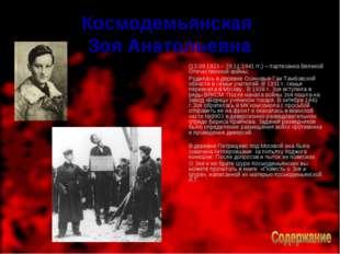 Космодемьянская Зоя Анатольевна (13.09.1923 – 29.11.1941 гг.) – партизанка В