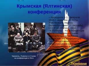 Крымская (Ялтинская) конференция – проходила 4-11 февраля 1945 г. недалеко о