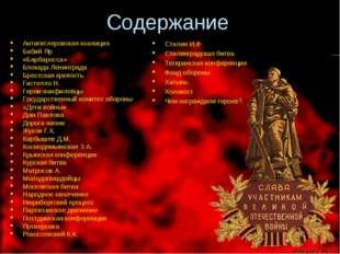 Содержание Антигитлеровская коалиция Бабий Яр «Барбаросса» Блокада Ленинграда