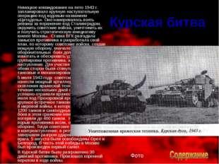 Курская битва Немецкое командование на лето 1943 г. запланировало крупную на