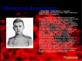 Матросов Александр – (05.02.1924 – 23.02.1943 гг.) – рядовой гвардейского ст