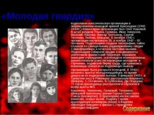 «Молодая гвардия» подпольная комсомольская организации в оккупированном неме