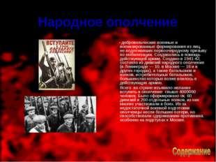 Народное ополчение - добровольческие военные и военизированные формирования и
