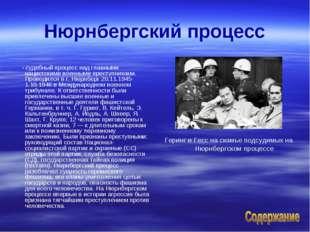 Нюрнбергский процесс - судебный процесс над главными нацистскими военными пре